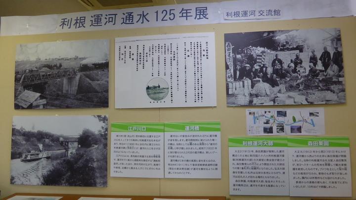 利根運河通水125周年.JPG