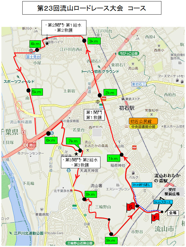 第23回流山ロードレース大会 コース.jpg